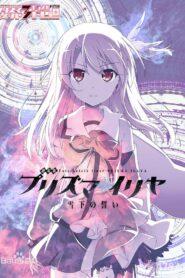劇場版 Fate/kaleid liner プリズマ☆イリヤ 雪下の誓い zalukaj